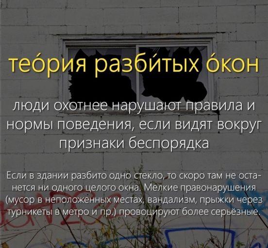sevenpics presents - Теория разбитых окон
