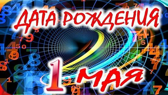 sevenpics presents - День рождение на Праздник Весны и Труда