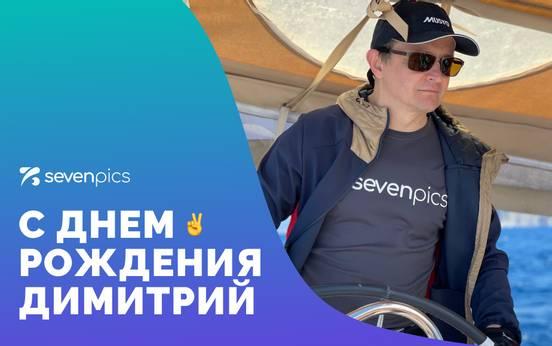 sevenpics presents - С Днём Рождения Димитрий!!!