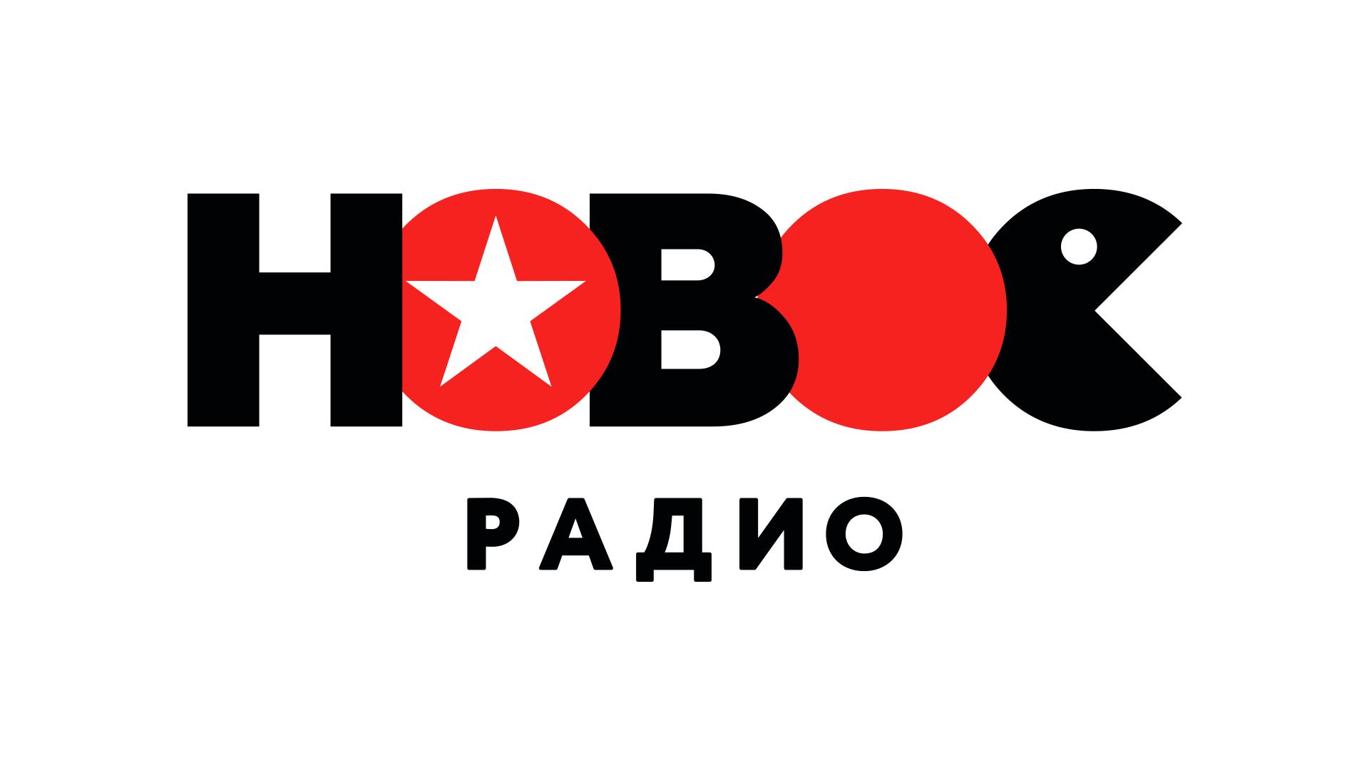 ЕЖЕДНЕВНИК НА НОВОМ РАДИО - 01.09