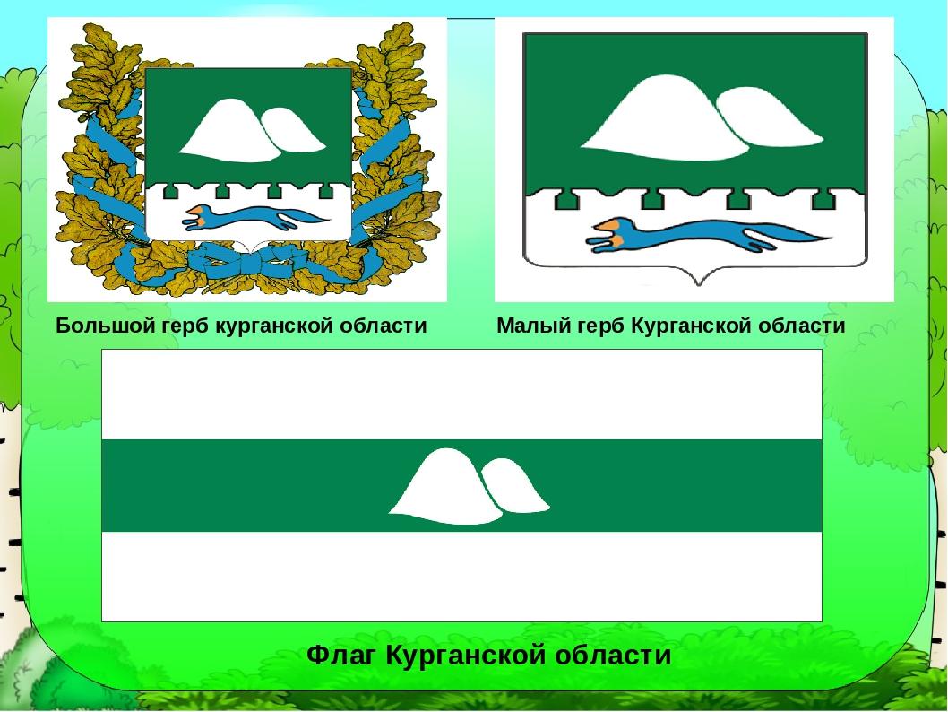 Символика региона