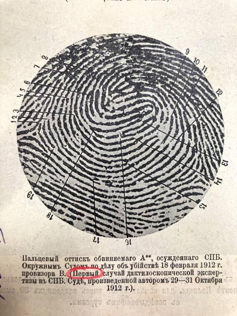 sevenpics presents - Первая дактилоскопия