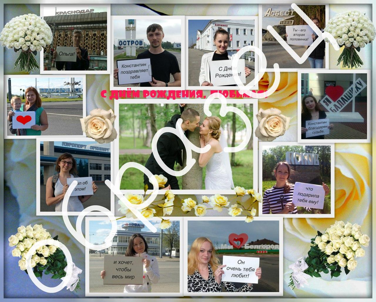 Поздравления из разных городов России