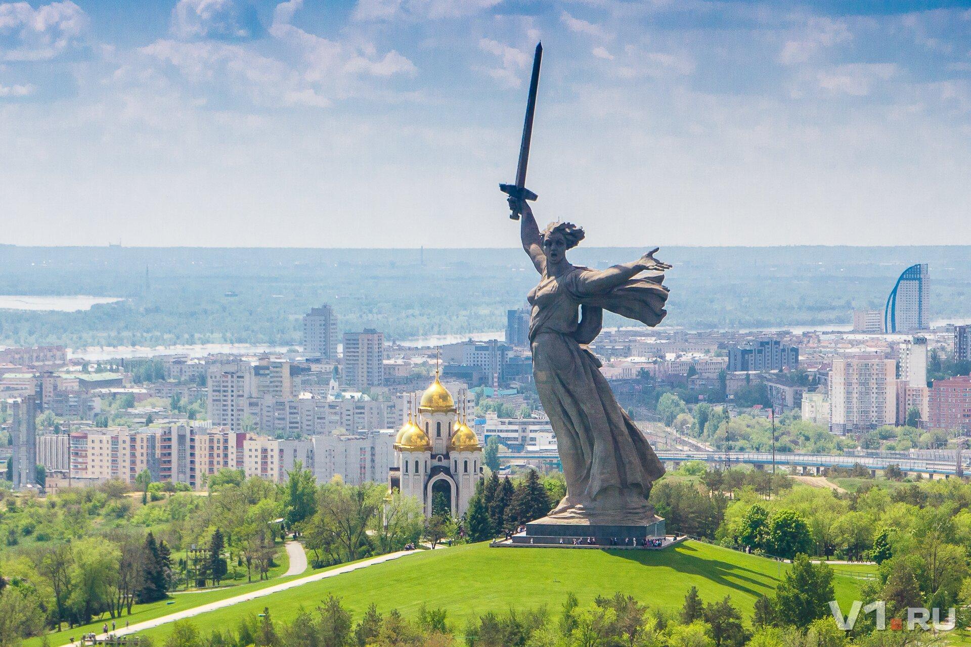 Волгоград-город Герой!!!